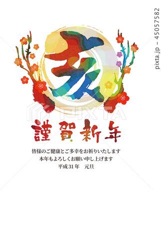 年賀状・イラスト 45057582