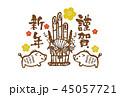 門松 新年 はがきテンプレートのイラスト 45057721