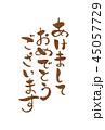 あけましておめでとうございます 年賀状 年賀状素材のイラスト 45057729