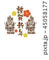 年賀状 門松 はがきテンプレートのイラスト 45058177