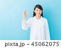 女性 医者 医師の写真 45062075
