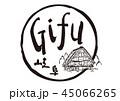 gifu 岐阜 筆文字のイラスト 45066265