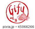 gifu 岐阜 筆文字のイラスト 45066266