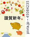 亥年 年賀状 亥のイラスト 45084235