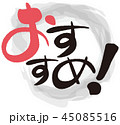おすすめ 筆文字 文字のイラスト 45085516