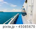 ボート 船 クルーズの写真 45085670
