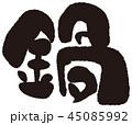 鍋 筆文字 毛筆のイラスト 45085992