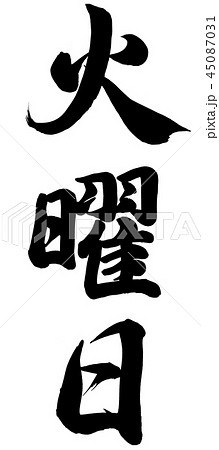 火曜日のイラスト素材 [45087031] - PIXTA