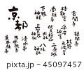 京都 筆文字 45097457