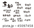 京都 筆文字 45097458