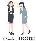 女性 ビジネスウーマン ミスのイラスト 45099588