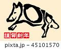 年賀状 年賀 亥のイラスト 45101570
