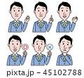 ビジネスマン 表情 ビジネスのイラスト 45102788