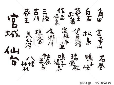 宮城 筆文字 45105839