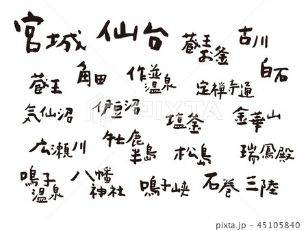 宮城 筆文字 45105840