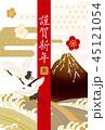 年賀状 年賀 富士山のイラスト 45121054