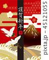 年賀状 年賀 富士山のイラスト 45121055