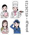職業 女性 笑顔のイラスト 45126723