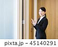 面接 就職活動 ビジネス 女性 オフィス ビジネスウーマン 45140291