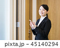 面接 就職活動 ビジネス 女性 オフィス ビジネスウーマン 45140294