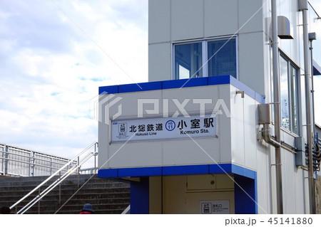 北総鉄道 小室駅 千葉県 45141880