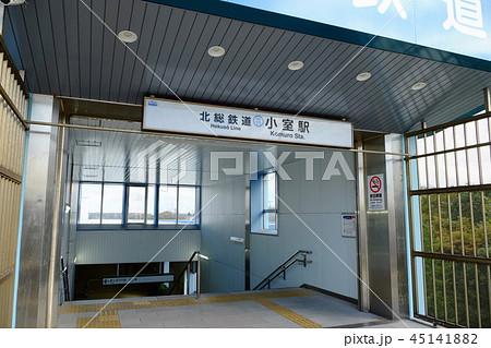 北総鉄道 小室駅 千葉県 45141882