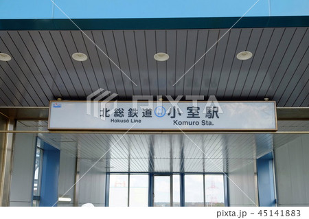 北総鉄道 小室駅 千葉県 45141883