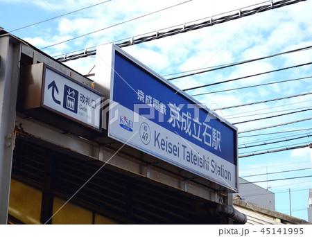 京成電鉄 立石駅 東京都 葛飾区 45141995