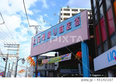 立石駅通り商店街 東京都葛飾区 45142107