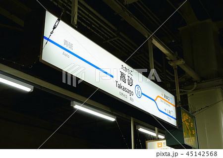 東京都葛飾区 高砂駅 45142568