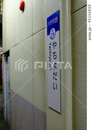 京成八千代台駅 千葉県八千代市 45142659