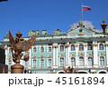 宮殿広場から見たエルミタージュ美術館 45161894