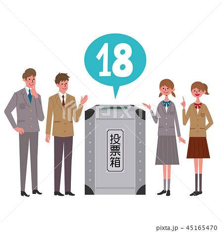 18歳 成人 選挙権 イラスト 45165470
