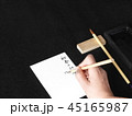 年賀状作成斜め書き1 45165987