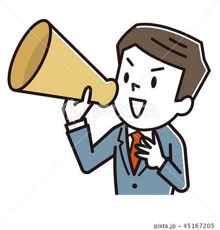ビジネスマン 男性 応援 声援 45167205