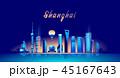 上海 シャンハイ 都市のイラスト 45167643