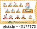 女性 シスター 食事のイラスト 45177373
