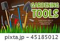 庭いじり 器具 道具のイラスト 45185012