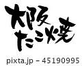 たこ焼 筆文字 毛筆のイラスト 45190995
