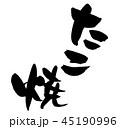 たこ焼 筆文字 毛筆のイラスト 45190996