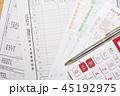 源泉徴収 年末調整(平成31年/2019年) 45192975