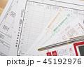 源泉徴収 年末調整(平成31年/2019年) 45192976