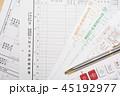 源泉徴収 年末調整(平成31年/2019年) 45192977