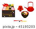おせち料理 雑煮 お屠蘇のイラスト 45193203