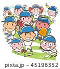 少年野球 野球 チームメイトのイラスト 45196352