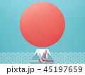 和-和風-和柄-背景-富士山-日の出-正月-水引 45197659