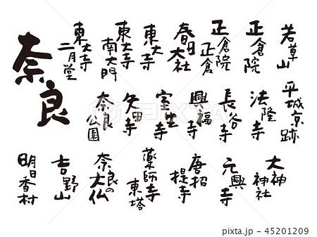 奈良 筆文字 45201209