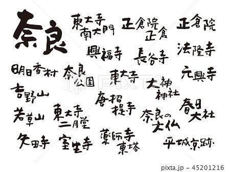 奈良 筆文字 45201216