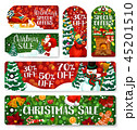 メリー・クリスマス 販売 セールのイラスト 45201510