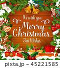 メリー・クリスマス 願望 wishのイラスト 45221585